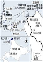北海道最果ての地.jpg