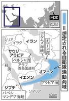 自衛隊活動海域.jpg
